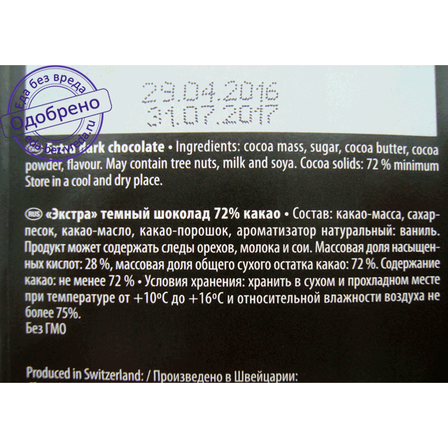 Шоколад Swiss Prestige Dark 72%, состав