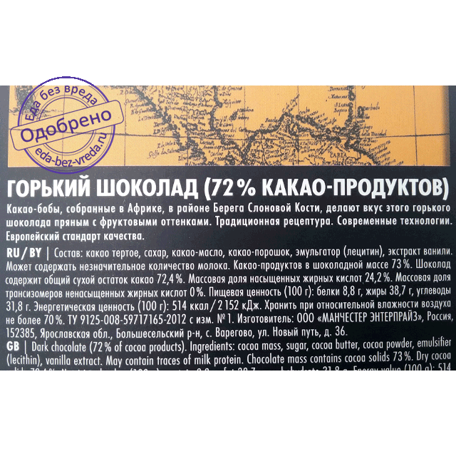 Шоколад Swiss Original The Dark 72%